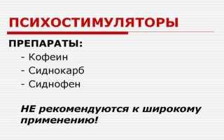 Психостимуляторы: список препаратов разрешенных в России