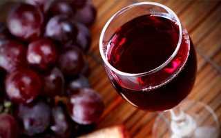 Красное вино снижает холестерин – вещество ресвератрол