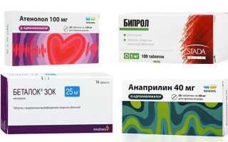 Бета блокаторы: список препаратов, механизм действия