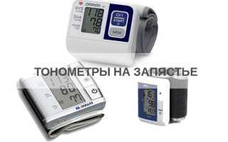 Как мерить давление тонометром на запястье: подготовка