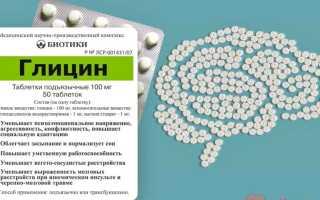 Глицин снижает давление или нет?