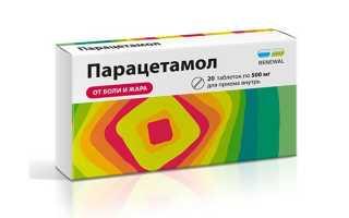 Парацетамол повышает или понижает давление?