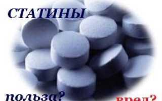 Польза и вред статинов для организма человека – за и против