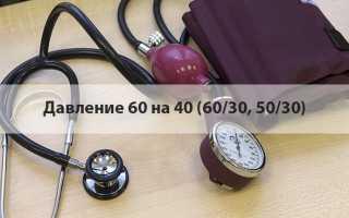 Давление 50 на 40: диагностика, симптомы и лечение