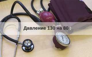 Давление 130 на 80 – норма или патология, причины головной боли