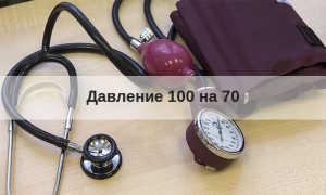 Давление 100 на 75: диагностика, симптомы и лечение